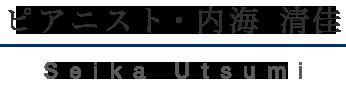 内海 清佳 オフィシャルサイト